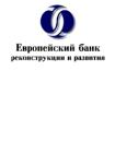 Программа деловых консультационных услуг ЕБРР